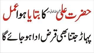 Qarz Ada Karne Ka Wazifa / आज हम सीखेंगे गैब से कर्ज़ अदायगी की दुआ