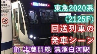 東急2020系(2125F) 回送列車 半蔵門線清澄白河駅を通過する 2019/07/17