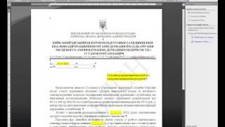 ''Слияние документов в Word. Письма'' русская версия файла