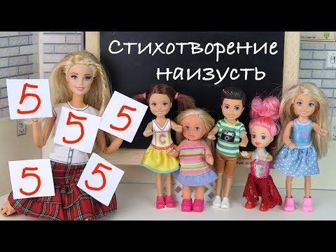 видео: СТИХОТВОРЕНИЕ ВПРИСЯДКУ Всем Пятёрки!!! Мультик #Барби Школа Игрушки Куклы для девочек