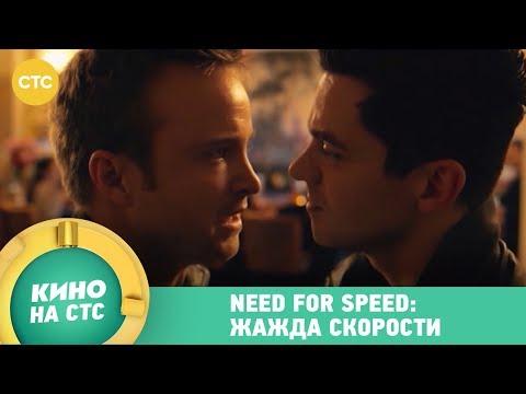 Need for speed: Жажда скорости | Кино в 21:00