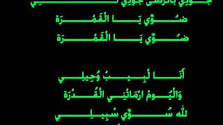 Nass El Ghiwane Joudi Berdak - ناس الغيوان جودي برضاك lyrics كلمات