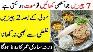 Mooli K Sath Konsi 2 Cheezain Kabhi Nahe Khaani Chahye I Avoid These Food Combinations