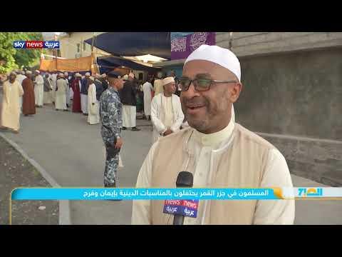 المسلمون في جزر القمر.. احتفالات دينية بروح التسامح  - 12:00-2019 / 12 / 4