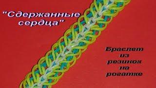 Браслет СДЕРЖАННЫЕ СЕРДЦА из резинок на рогатке