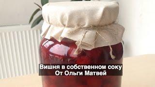 Вишня в Собственном Соку (Очень Просто и Вкусно) Cherry(Вишня в собственному соку очень вкусная Радуйте своих любимых новыми блюдами Рецепт: 1 кг. Вишни 1 кг. Сахар..., 2015-07-08T10:39:46.000Z)