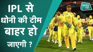 IPL 2020 : Chennai Superkings अब क्या IPL से बाहर हो जाएगी ?