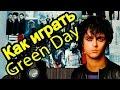 """Как Играть """"Green Day - When I Come Around"""" Урок На Гитаре (Для Начинающих)"""