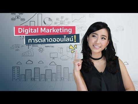 Digital Marketing การตลาดออนไลน์ ทำอย่างไรให้ได้ผลสด? | DGTH