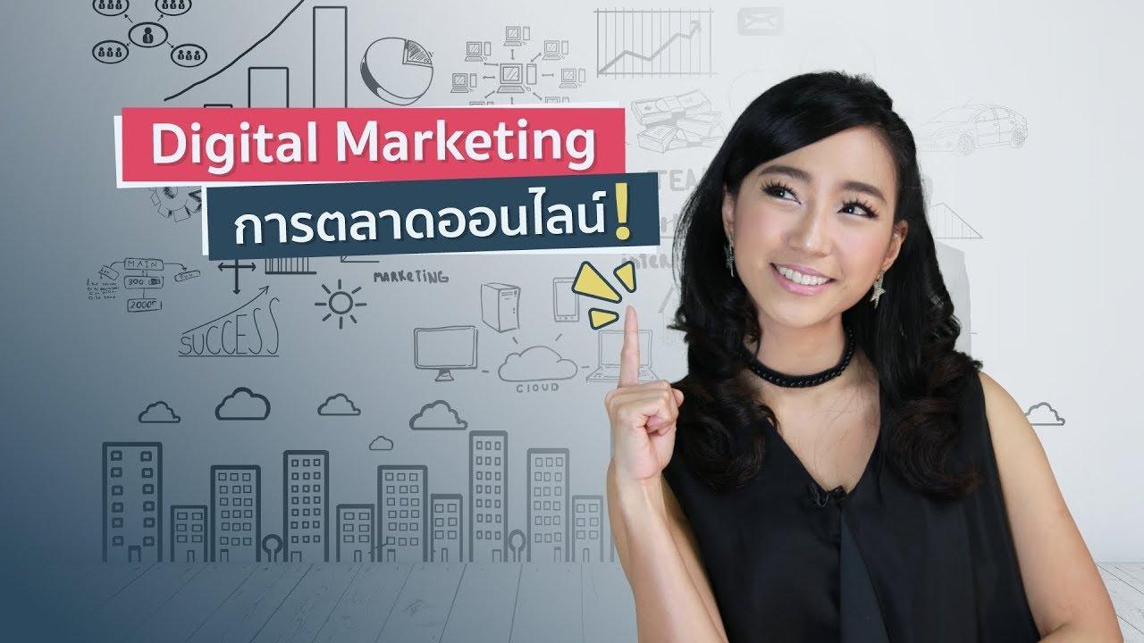 Digital Marketing การตลาดออนไลน์ ทำอย่างไรให้ได้ผลสุด?