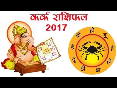 Kark Rashifal 2017 in Hindi | Cancer Horoscope 2017 | Kark Rashi 2017