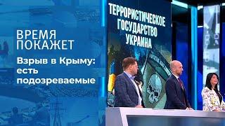 Крым: терроризм и диверсии. Время покажет. Фрагмент выпуска от 08.09.2021