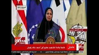 الآن| كلمة والدة الشهيد ملازم أول أحمد خالد زهران
