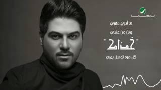 Waleed Al Shami ... Yateemah - With Lyrics | وليد الشامي ... يتيمه - بالكلمات
