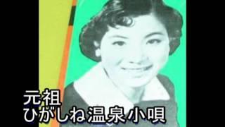二宮ゆき子 - 温泉小唄
