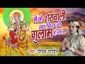 Maiya Ka Navratre Bhajan: Main To Sherawali Ka Dil Se Gulam Ho Gaya !! Deepak Panday
