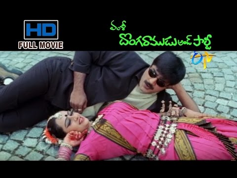 Donga Ramudu & Party | Telugu HD Full Comedy Movie 2003 |  Srikanth |  Laya | ETV Cinema