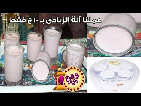 الحل اللى هيوفر عليكوا شراء الزبادى يوميا فى رمضان بعشرة جنيه فقط😱😱