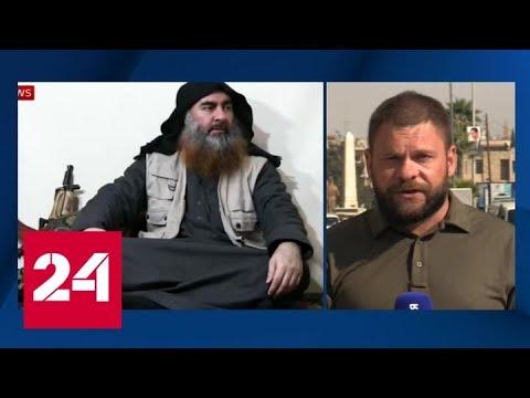 СМИ вновь сообщили об уничтожении лидера террористов - Россия 24