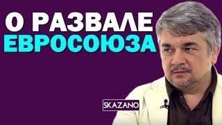 Ростислав Ищенко о развале Евросоюза 27.12.2016