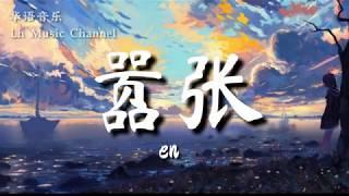 en - 嚣张 【動態歌詞lyrics】
