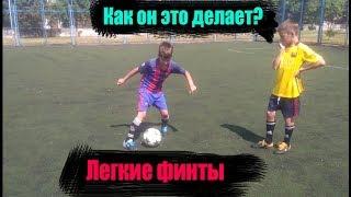 😎 Легкие финты + Обучение / 4 Легких финта в футболе  ⚽