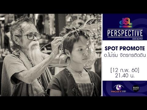 ย้อนหลัง Perspective : Promote อ.ไม้ร่ม จิตรกรติดดิน | ใครๆก็หาว่าเขาบ้า [12 ก.พ. 60] Full HD