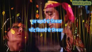 Mehbooba Mehbooba Gulshan Mein Gul Khilte Hai - Sholay (1975) - Karaoke With Hindi Lyrics
