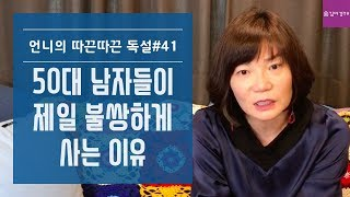 (Eng) 50대 남자들이 제일 불쌍하게 사는 이유-따끈따끈독설 The reason why men in their fifties are the most miserable ones
