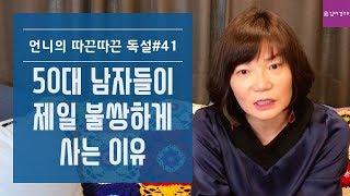 50대 남자들이 제일 불쌍하게 사는 이유 김미경 언니의 따끈따끈 독설 41화