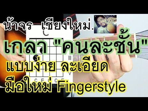 intro    fingerstyle