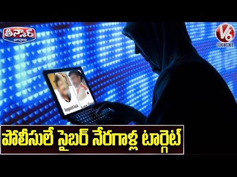 Hackers Targets Police Officers FaceBook Profiles | V6 Teenmaar News