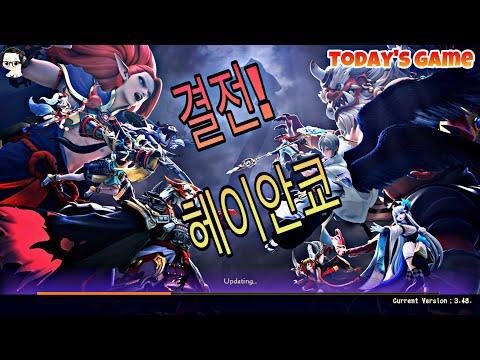 [Today's Game] 모바일 AOS 게임 - 결전! 헤이안쿄 (글로벌 오픈)