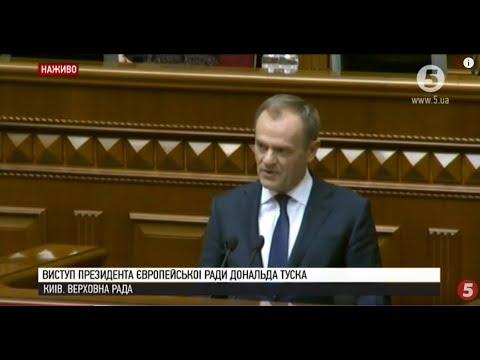 """Президент Євроради Туск: """"Немає Європи без України!"""" (неймовірний виступ у ВР українською)"""