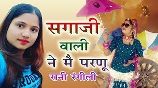 Sagaji Wali Ne Mai Parnu #Rani Rangili (FULL VIDEO) राजस्थान में हर DJ पर जबरदस्त धुम मचा रहा है