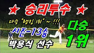 """""""다승랭킹-1위"""" 승리투수 - 박용식…"""
