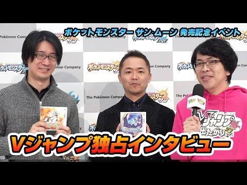 増田P&大森D、YUPPAさんにVジャンプが独占インタビュー!【ポケモン サン・ムーン】
