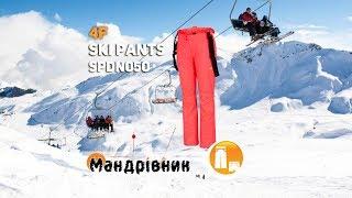 Брюки 4F Ski Pants SPDN050