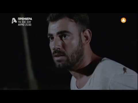 Το Τατουάζ: Ο Ορφέας σκοτώνει την Ράνια!