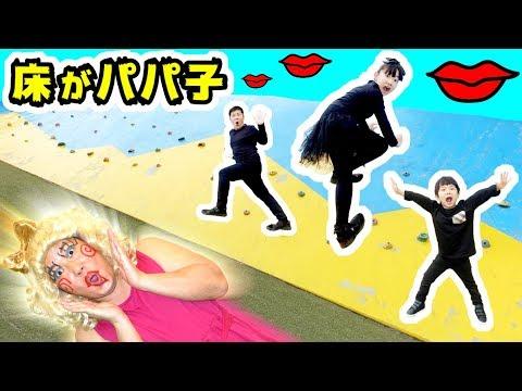★フロア・イズ・パパ子!「床がパパ子~」★Floor is Papako Challenge★