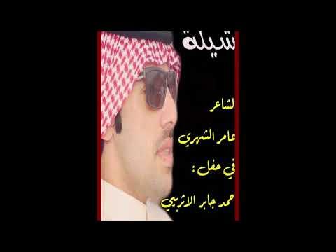 شيلة الشاعر: عامر الشهري في حفل احمد جابر الأثربي