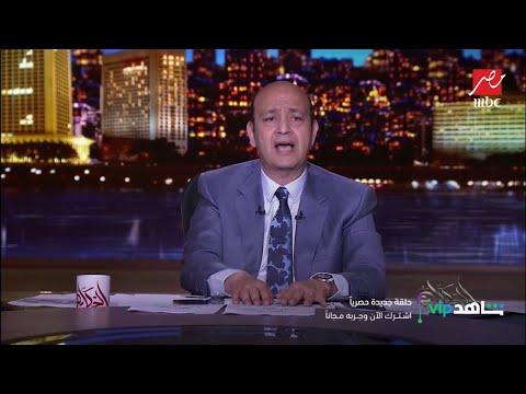 عمرو أديب: المحامي الخاص بي قدم ٤ بلاغات في محمد رمضان لإني حسيت إنه هناك تعدي وغطرسة