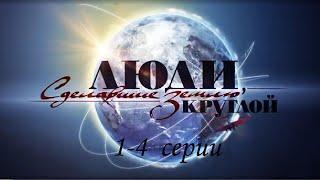 Документальный фильм об авиации | Валдис Пельш | 1-4 серии | Люди, сделавшие Землю круглой.