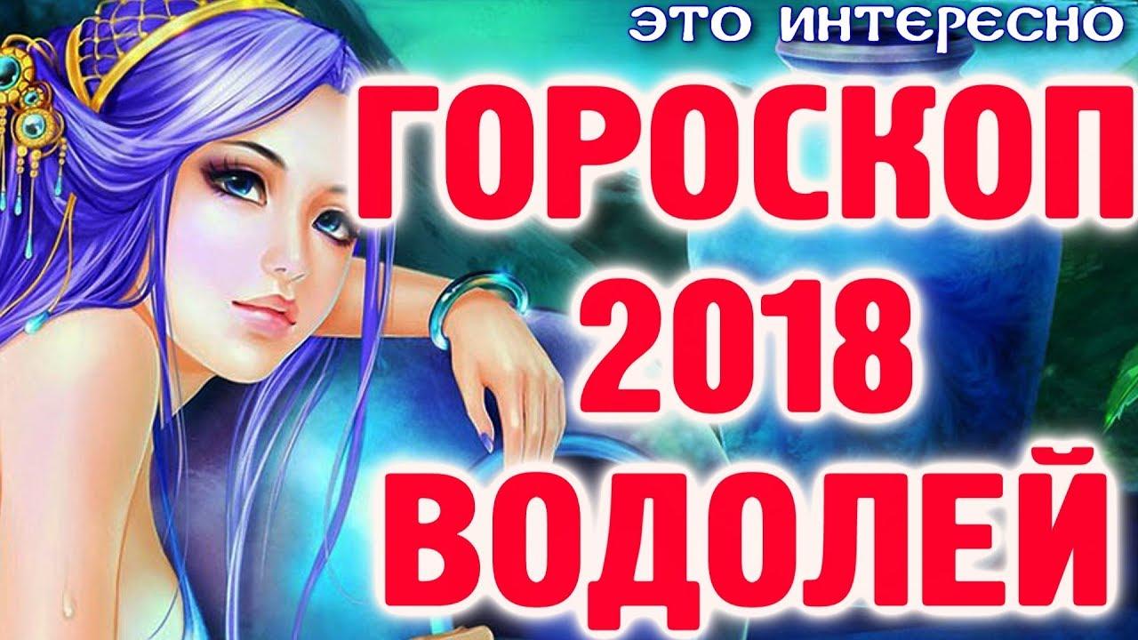 Точный гороскоп на 2018 год для Водолея