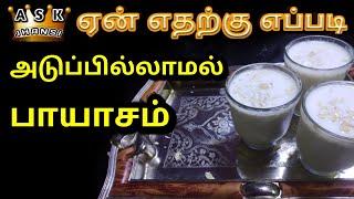 எப்படி அடுப்பில்லாமல் பாயாசம் செய்வது ?  How to Make Tasty Payasam without Stove ?