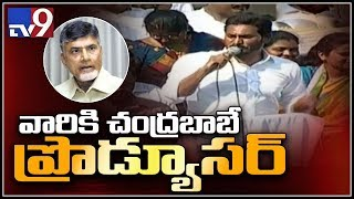 Jagan comments on Chandrababu, Pawan Kalyan and Ka Paul - TV9