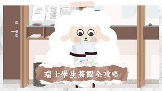 這是「台灣」辦理瑞士簽證的經驗*** 哈囉XD 這次用動畫的形式和大家...
