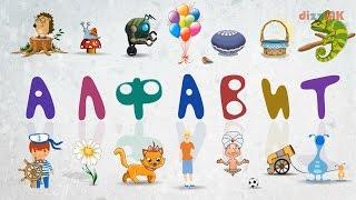 Учить Алфавит. Развивающий мультфильм про алфавит для детей. Учим азбуку