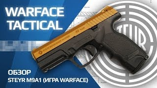 Пистолет Steyr М9-А1