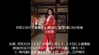 女優、沢尻エリカ(29)が来年1月22、29日に2週連続放送される...